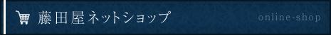 藤田屋-ネットショップ-