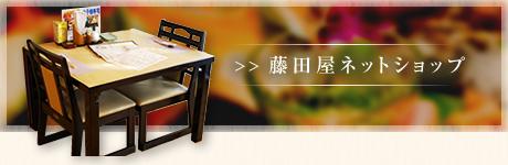 藤田屋ネットショップ