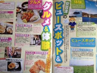 旅行雑誌『るるぶ』に掲載されました。