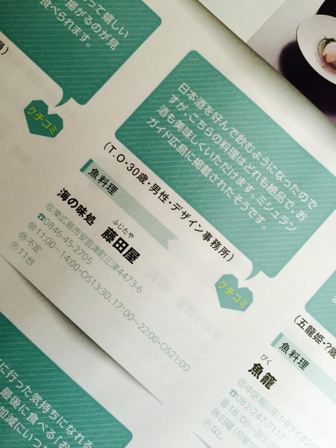月間タウン情報ひろしま 広島人1000人のクチコミグルメに掲載して頂きました。