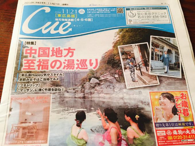 中国新聞『Cue』に、藤田屋の杜氏鍋をご紹介頂きました。