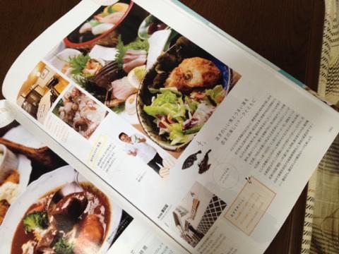 藤田屋ニュース 冊子『しまのわ食堂』に、掲載されました。