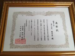 広島県料理業生活衛生同業組合 東広島支部より受賞いたしました。