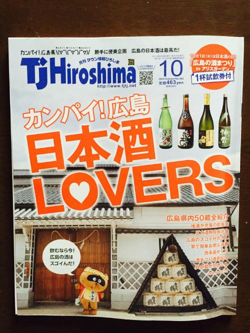 広島情報誌『Tj hiroshima 10月号』に掲載して頂きました。