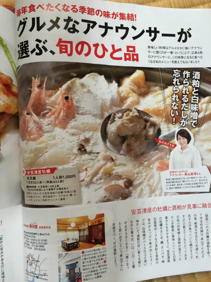 広島情報誌『 Wink 11月号』に掲載して頂きました。
