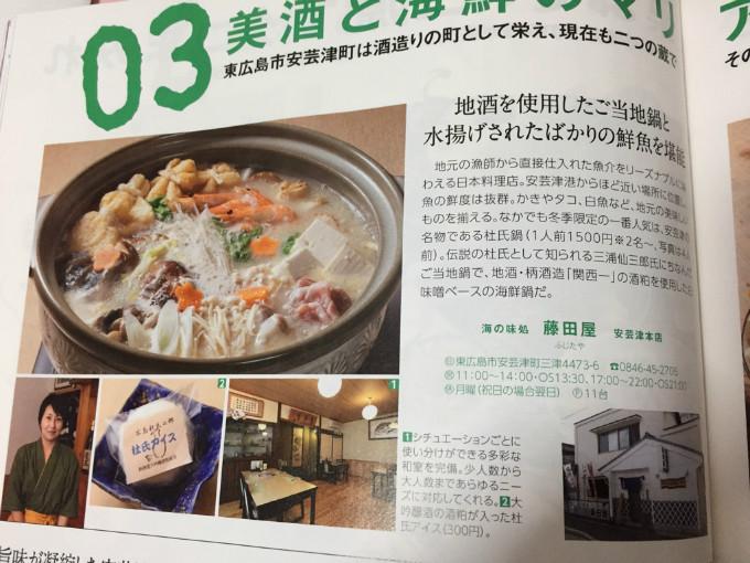 広島情報誌『Tj Hiroshima 12月号』に掲載して頂きました。