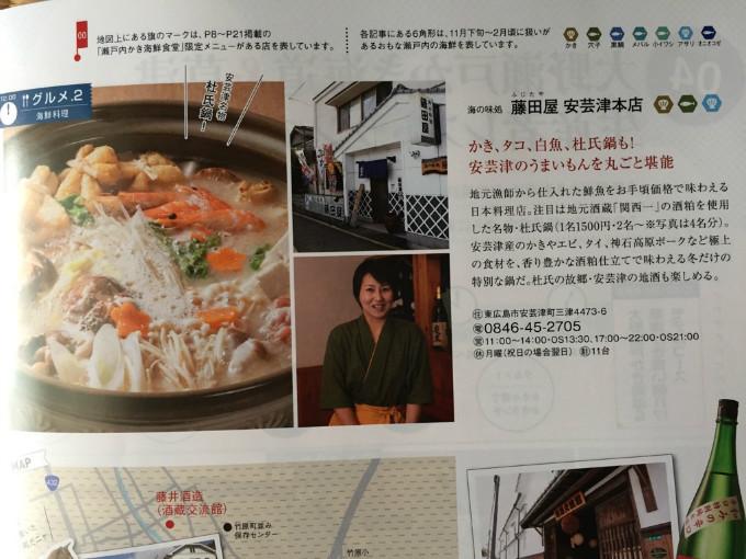 瀬戸内かき海鮮食堂に掲載して頂きました。
