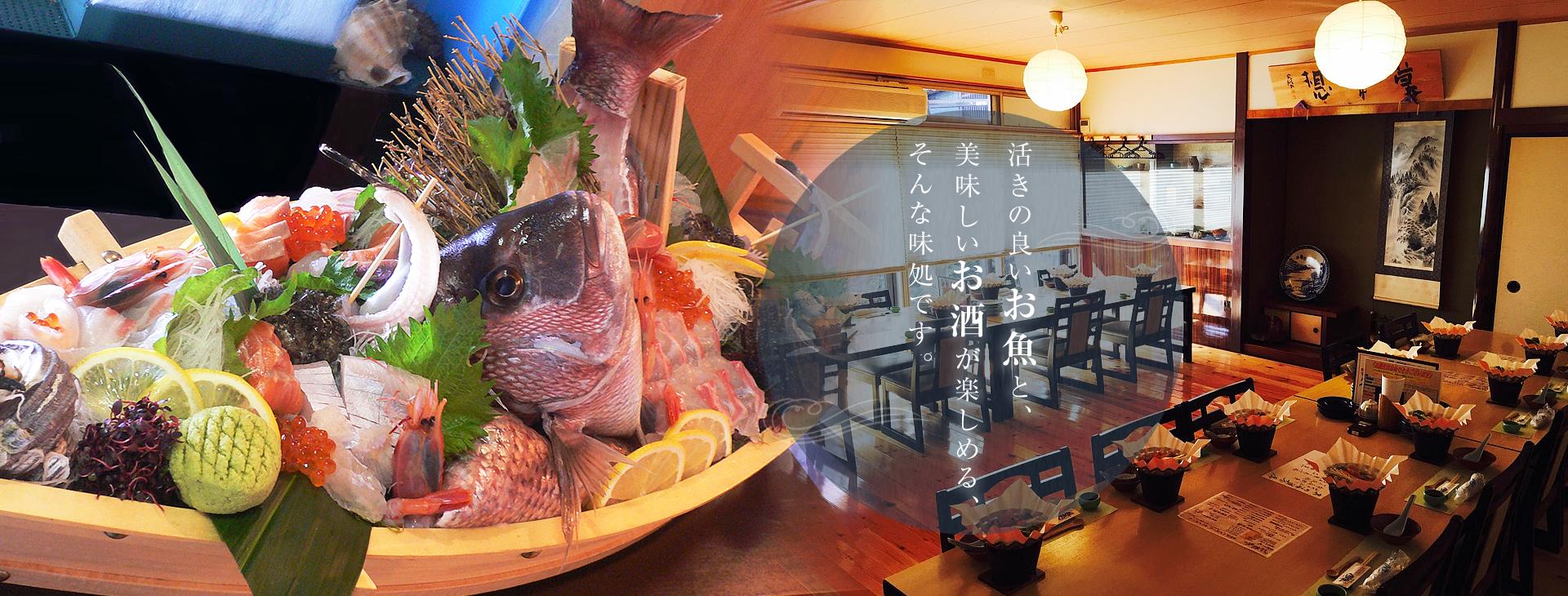 活きの良いお魚と、美味しいお酒が楽しめる、そんな味処です。