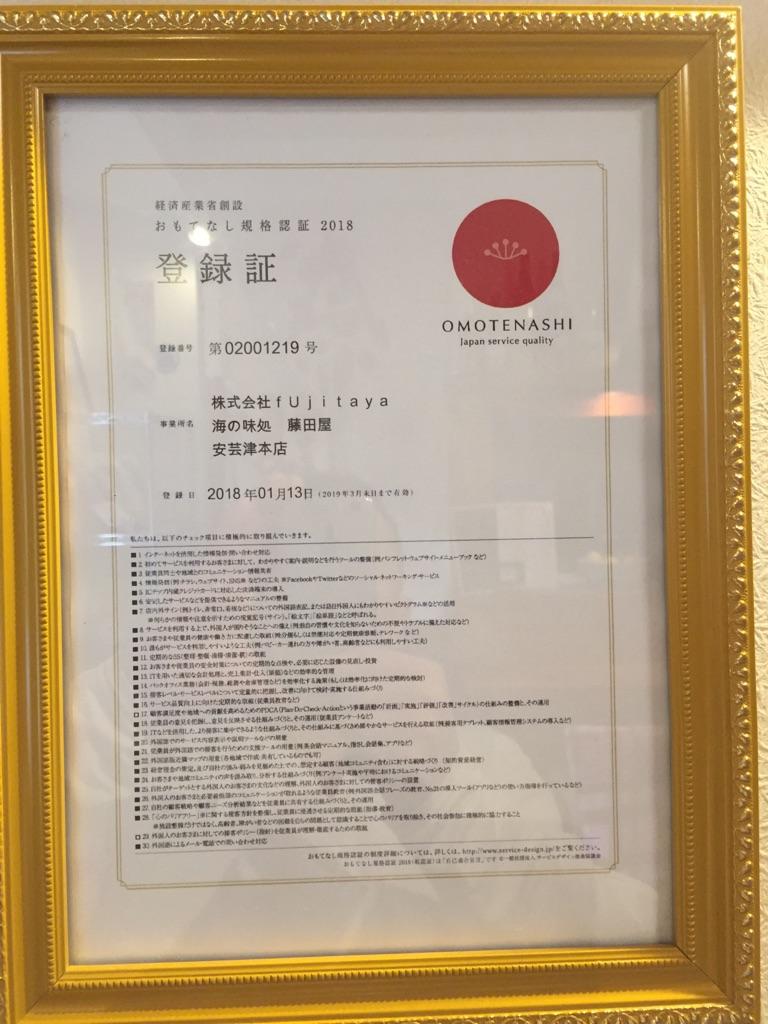 『おもてなし規格認証2018』に登録認証