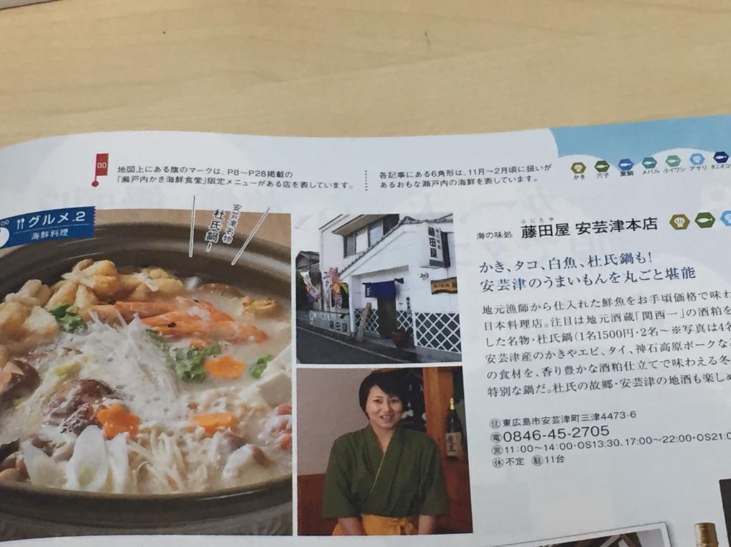 瀬戸内かき海鮮食堂に掲載されました!