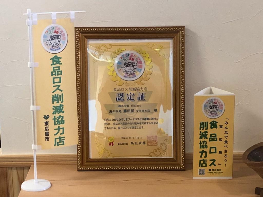 東広島市長より認定して頂きました。
