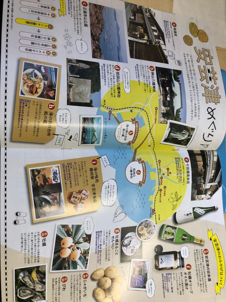 エトセトラで行く『瀬戸内列車旅』に掲載されました!